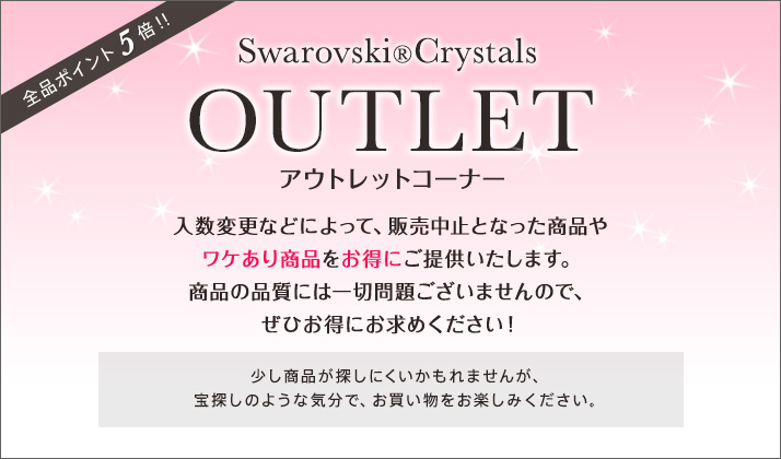 SWAROVSKI ELEMENTS OUTLET CORNER