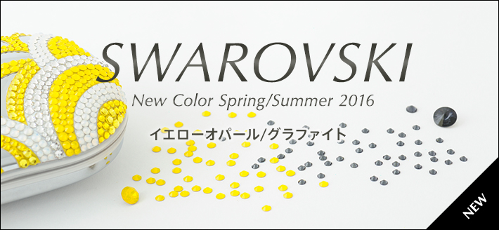 SWAROVSKI New Color Spring/Summer 2016