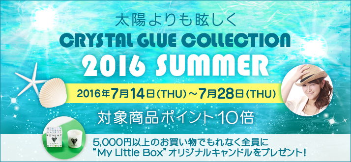 Crystal Glue Collection -2016 SUMMER- �оݾ��ʥݥ����10�ܥ����ڡ���