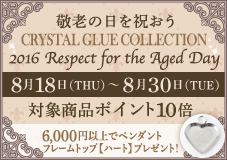 Crystal Glue Collection -2016 Respect for the Aged Day- �оݾ��ʥݥ����10�ܥ����ڡ���