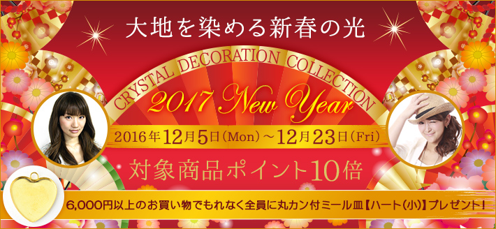 Crystal Decoration Collection -2017 New Year- 対象商品ポイント10倍キャンペーン
