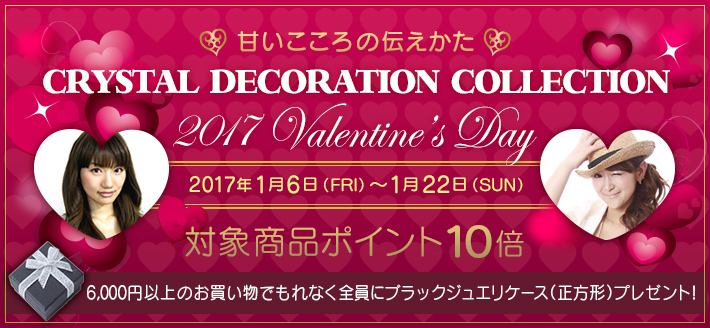 Crystal Decoration Collection -2017 Valentine's Day- 対象商品ポイント10倍キャンペーン
