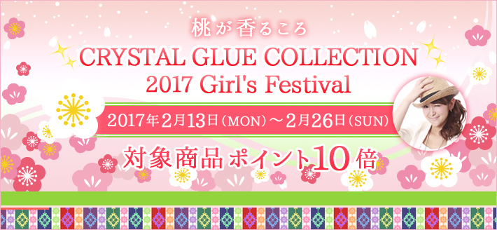 Crystal Glue Collection -2017 Girl's Festival- 対象商品ポイント10倍キャンペーン