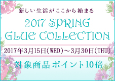 2017 SPRING GLUE COLLECTION 対象商品ポイント10倍キャンペーン