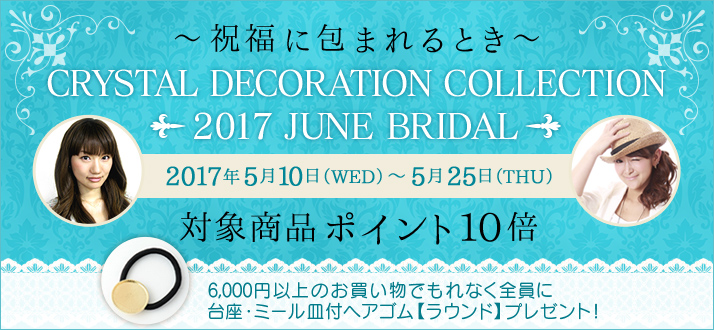 Crystal Decoration Collection -2017 June Bridal- 対象商品ポイント10倍キャンペーン