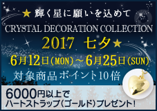 Crystal Decoration Collection -2017 七夕- 対象商品ポイント10倍キャンペーン