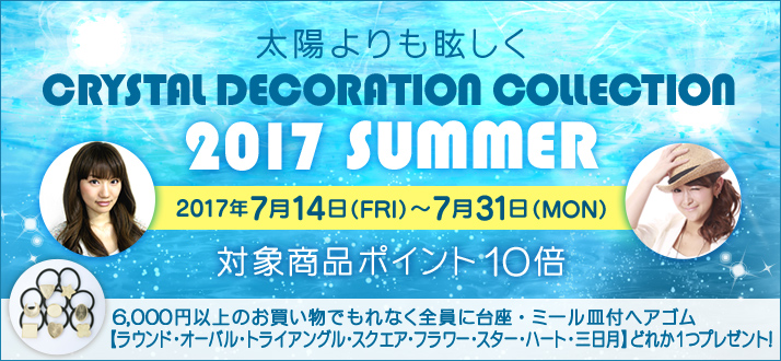 Crystal Decoration Collection -2017 SUMMER- 対象商品ポイント10倍キャンペーン