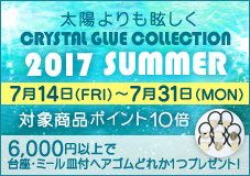 Crystal Glue Collection -2017 SUMMER- 対象商品ポイント10倍キャンペーン