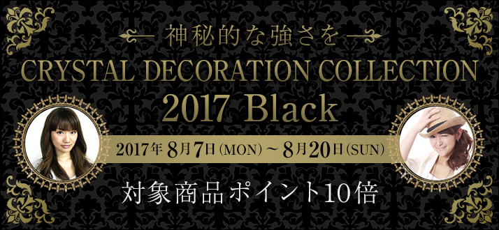 Crystal Decoration Collection -2017 Black- 対象商品ポイント10倍キャンペーン