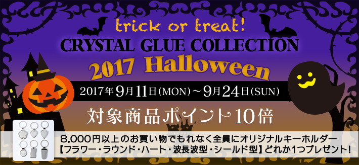 Crystal Glue Collection -2017 Halloween- 対象商品ポイント10倍キャンペーン