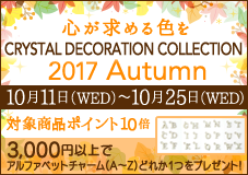 Crystal Decoration Collection -2017 Autumn- 対象商品ポイント10倍キャンペーン