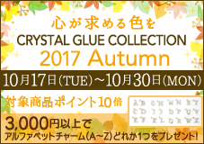 Crystal Glue Collection -2017 Autumn- 対象商品ポイント10倍キャンペーン