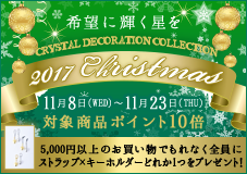 Crystal Decoration Collection -2017 Christmas- 対象商品ポイント10倍キャンペーン