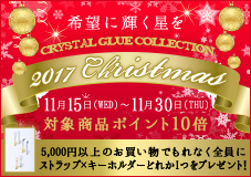 Crystal Glue Collection -2017 Christmas- 対象商品ポイント10倍キャンペーン