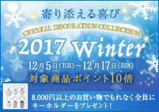 Crystal Decoration Collection -2017 Winter- 対象商品ポイント10倍キャンペーン