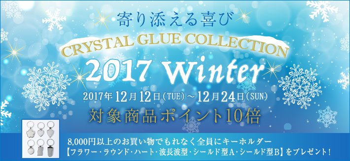 Crystal Glue Collection -2017 Winter- 対象商品ポイント10倍キャンペーン
