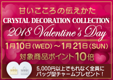 2018 Valentine Decoration Collection
