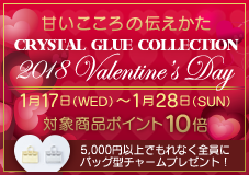 2018 Valentine Glue Collection