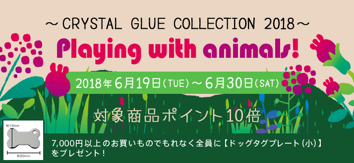 Playing with animals!コレクション(グルー)
