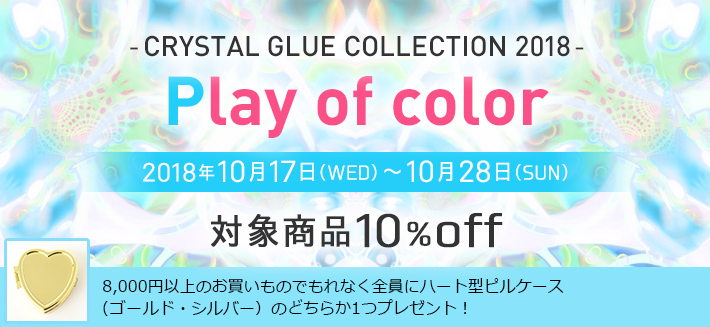 Play of colorコレクション(グルー)
