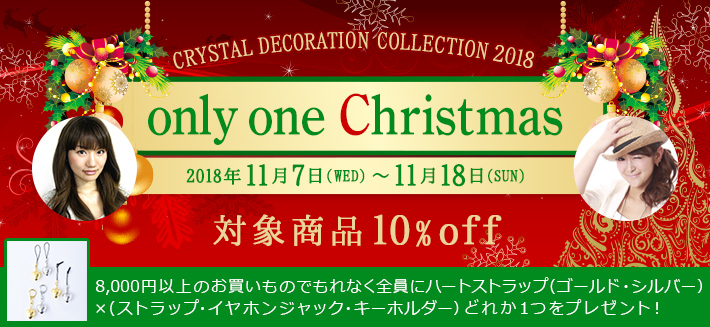 only one Christmasコレクション(デコ)