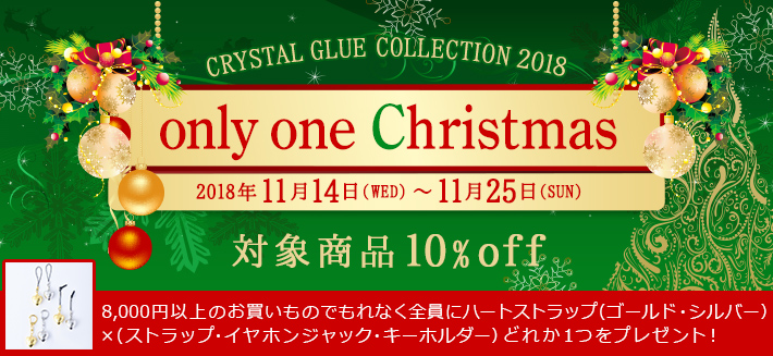 only one Christmasコレクション(グルー)