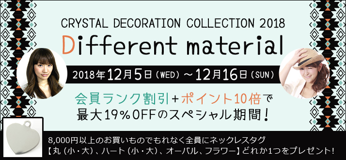 Different materialコレクション(デコ)