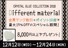 Different materialコレクション(グルー)