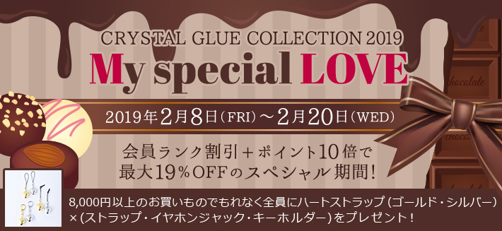My special LOVE(グルー)