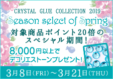 Season select of Spring (グルー)