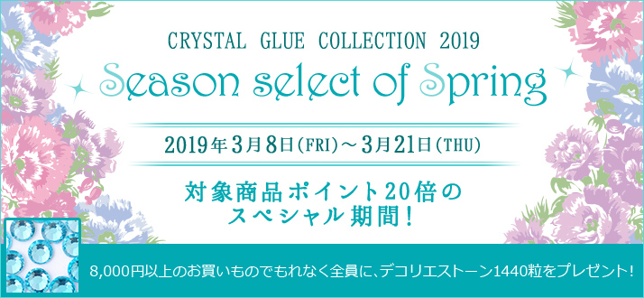Season select of Spring(グルー)