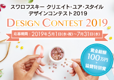 CREATE YOUR STYLE DESIGN CONTEST 2019